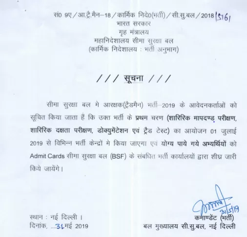 BSF Constable Exam Date