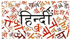 Hindi is the third most spoken language in the world after English and Mandarin, with 615 million speakers