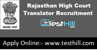 Rajasthan High Court Translator Recruitment